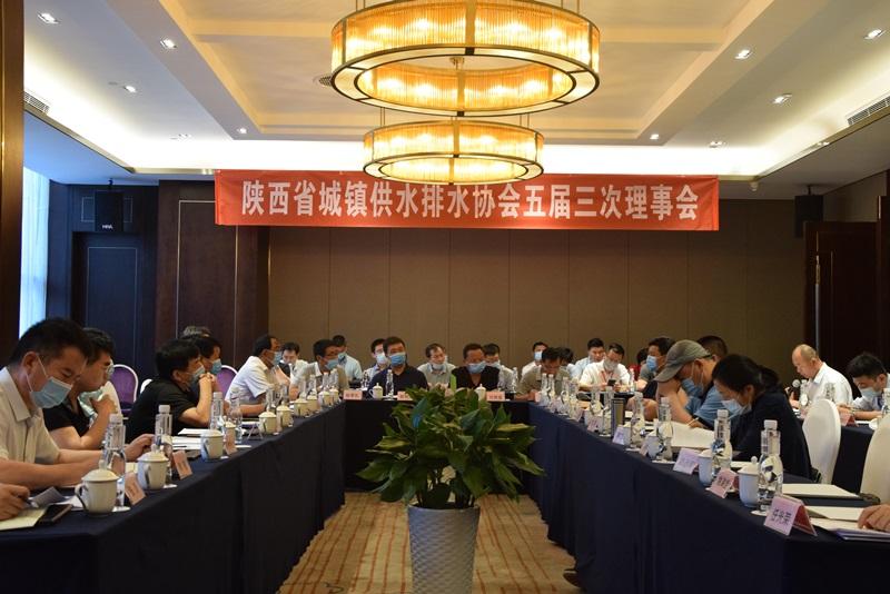 陕西省城镇供水排水协会第五届三次理事会圆满召开