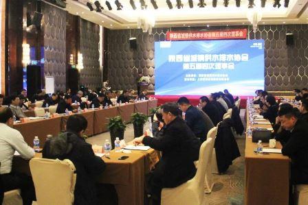 陕西省城镇供水排水协会第五届四次理事会成功举办