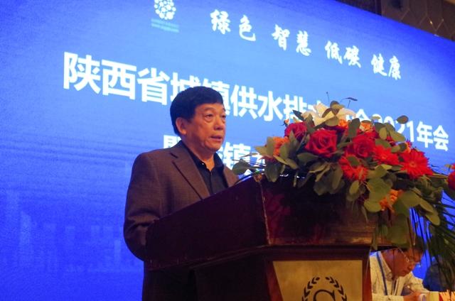 陕西省城镇供水排水协会2021年会暨城镇水务技术交流会