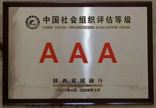 祝贺陕西省城镇供水排水协会被评为AAA级社会组织